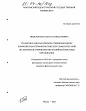 Семантико синтаксические отношения между компонентами  Диссертация по филологии на тему Семантико синтаксические отношения между компонентами терминологических словосочетаний