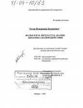 Владимир тугов читать докторскую диссертацию 9223