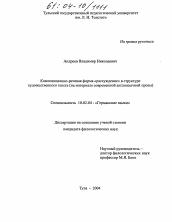 Композиционно речевая форма рассуждение в структуре  Диссертация по филологии на тему Композиционно речевая форма рассуждение в структуре художественного