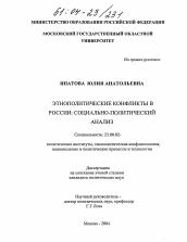 Этнополитические конфликты в России автореферат и диссертация по  Диссертация по политологии на тему Этнополитические конфликты в России
