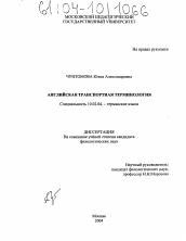 Английская транспортная терминология автореферат и диссертация  Диссертация по филологии на тему Английская транспортная терминология