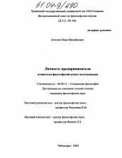Личность предпринимателя автореферат и диссертация по философии  Диссертация по философии на тему Личность предпринимателя