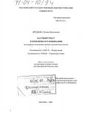 Научный текст и проблемы его понимания автореферат и диссертация  Диссертация по филологии на тему Научный текст и проблемы его понимания