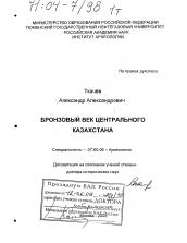 Бронзовый век Центрального Казахстана автореферат и диссертация  Диссертация по истории на тему Бронзовый век Центрального Казахстана