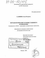 Методологические основы судебного речеведения автореферат и  Диссертация по филологии на тему Методологические основы судебного речеведения