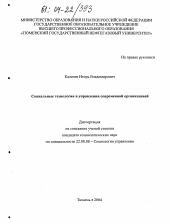 Социальные технологии в управлении современной организацией  Диссертация по социологии на тему Социальные технологии в управлении современной организацией