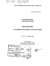 Медиакритика в теории и практике журналистики автореферат и  Диссертация по филологии на тему Медиакритика в теории и практике журналистики