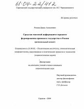 Средства массовой информации в процессе формирования правового  Диссертация по политологии на тему Средства массовой информации в процессе формирования правового государства в России