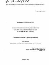 Государственная бюрократия в системе органов управления  Диссертация по социологии на тему Государственная бюрократия в системе органов управления
