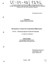 Натурализм в творчестве Галимджана Ибрагимова автореферат и  Диссертация по филологии на тему Натурализм в творчестве Галимджана Ибрагимова