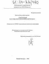 Конкуренция как социально экономический процесс автореферат и  Полный текст автореферата диссертации по теме Конкуренция как социально экономический процесс