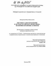 Местное самоуправление в системе российского федерализма политико  Полный текст автореферата диссертации по теме Местное самоуправление в системе российского федерализма политико правовые аспекты
