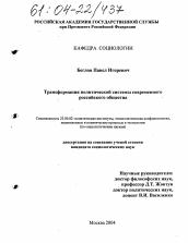 Трансформация политической системы современного российского  Диссертация по политологии на тему Трансформация политической системы современного российского общества
