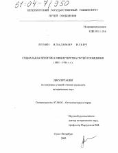 Социальная политика Министерства путей сообщения автореферат и  Диссертация по истории на тему Социальная политика Министерства путей сообщения