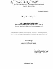 Миграционная политика Российской Федерации региональные  Диссертация по политологии на тему Миграционная политика Российской Федерации региональные политические институты и процессы