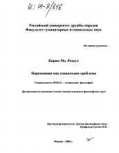 Наркомания как социальная проблема автореферат и диссертация по  Диссертация по философии на тему Наркомания как социальная проблема