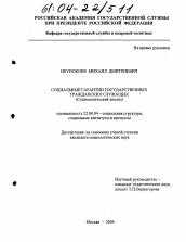 Социальные гарантии государственных гражданских служащих  Диссертация по социологии на тему Социальные гарантии государственных гражданских служащих