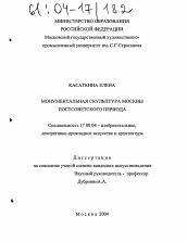 Монументальная скульптура Москвы Постсоветского периода  Диссертация по искусствоведению на тему Монументальная скульптура Москвы Постсоветского периода
