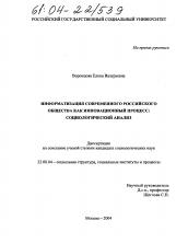 Информатизация современного российского общества как инновационный  Диссертация по социологии на тему Информатизация современного российского общества как инновационный процесс социологический анализ