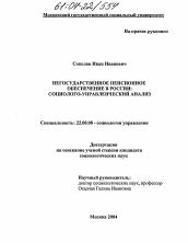 Негосударственное пенсионное обеспечение в России социолого  Диссертация по социологии на тему Негосударственное пенсионное обеспечение в России социолого управленческий анализ