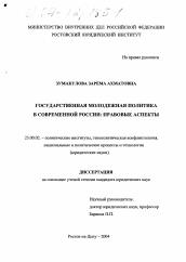 Государственная молодежная политика в современной России правовые  Диссертация по политологии на тему Государственная молодежная политика в современной России правовые аспекты
