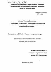 Стереотипы в гендерных установках современной российской молодежи  Диссертация по культурологии на тему Стереотипы в гендерных установках современной российской молодежи