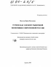 Туризм как элемент рыночной экономики современной России  Полный текст автореферата диссертации по теме Туризм как элемент рыночной экономики современной России