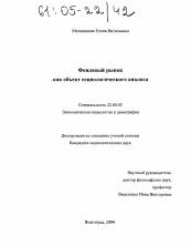 Фондовый рынок как объект социологического анализа автореферат и  Диссертация по социологии на тему Фондовый рынок как объект социологического анализа