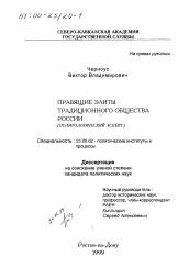Правящие элиты традиционного общества России автореферат и  Диссертация по политологии на тему Правящие элиты традиционного общества России