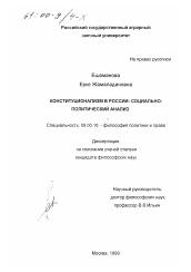 Конституционализм в России автореферат и диссертация по  Диссертация по философии на тему Конституционализм в России Читать диссертацию