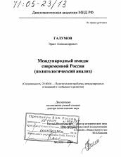 Международный имидж современной России автореферат и диссертация  Диссертация по политологии на тему Международный имидж современной России