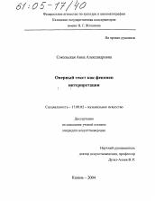 Оперный текст как феномен интерпретации автореферат и  Диссертация по искусствоведению на тему Оперный текст как феномен интерпретации