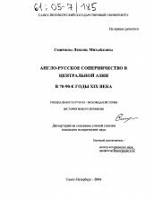 Англо русское соперничество в Центральной Азии в е годы xix  Диссертация по истории на тему Англо русское соперничество в Центральной Азии в 70