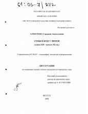 Семья и брак у эвенов автореферат и диссертация по истории  Диссертация по истории на тему Семья и брак у эвенов