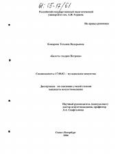 Балеты Андрея Петрова автореферат и диссертация по  Диссертация по искусствоведению на тему Балеты Андрея Петрова
