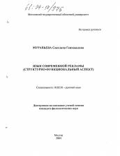 Язык современной рекламы автореферат и диссертация по филологии  Диссертация по филологии на тему Язык современной рекламы