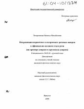 Координация первичного и вторичного речевых жанров в официально  Полный текст автореферата диссертации по теме Координация первичного и вторичного речевых жанров в официально деловом стиле речи