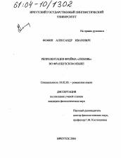 Репрезентация Фрейма любовь во французском языке автореферат и  Полный текст автореферата диссертации по теме Репрезентация Фрейма любовь во французском языке