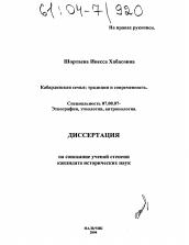 Кабардинская семья автореферат и диссертация по истории Скачать  Диссертация по истории на тему Кабардинская семья