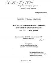 Сочинение на башкирском языке моя профессия