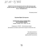 Территориальная символика Восточной Сибири - автореферат и диссертация по истории. Скачать бесплатно полный текст автореферата диссертации на тему Отечественная история.