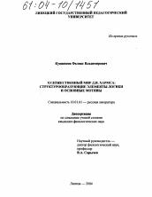 Художественный мир Д И Хармса структурообразующие элементы  Полный текст автореферата диссертации по теме Художественный мир Д И Хармса структурообразующие элементы логики и основные мотивы
