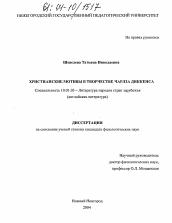 Христианские мотивы в творчестве Чарльза Диккенса автореферат и  Полный текст автореферата диссертации по теме Христианские мотивы в творчестве Чарльза Диккенса