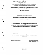 Студенческая молодежь в политическом процессе современной России  Диссертация по политологии на тему Студенческая молодежь в политическом процессе современной России тенденции и