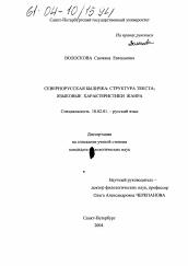 Севернорусская быличка структура текста языковые характеристики  Диссертация по филологии на тему Севернорусская быличка структура текста языковые характеристики жанра