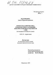Корпусная лингвистика и контекстное разрешение лексической  Диссертация по филологии на тему Корпусная лингвистика и контекстное разрешение лексической многозначности слов