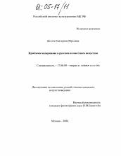 Проблема модернизма в русском и советском искусстве автореферат  Диссертация по искусствоведению на тему Проблема модернизма в русском и советском искусстве