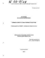 Символ креста в истории культуры автореферат и диссертация по  Диссертация по культурологии на тему Символ креста в истории культуры