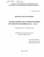 Колониальный раздел Африки и позиция России автореферат и  Диссертация по истории на тему Колониальный раздел Африки и позиция России