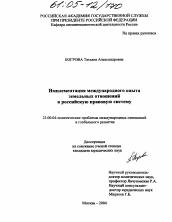 Имплементация международного опыта земельных отношений в правовую  Диссертация по политологии на тему Имплементация международного опыта земельных отношений в правовую российскую систему